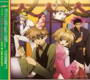 CD TSUBASA CHRONICLE BEST VOCAL COLLECTION