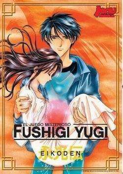 DVD FUSHIGI YUGI EIKODEN