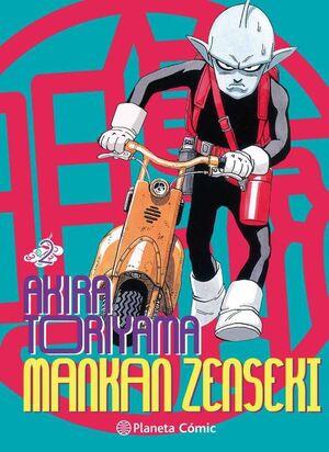MANKAN ZENSEKI #02