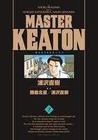 MASTER KEATON #07