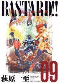 BASTARD!! COMPLETE EDITION #09