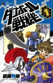 LITTLE BATTLERS EXPERIENCE (LBX) #01
