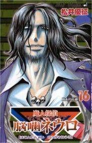 NOGAMI NEURO #16 (NUEVA EDICION)
