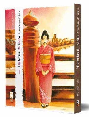 HISTORIAS DE KIOTO: A PROPOSITO DE CHIHIRO #01