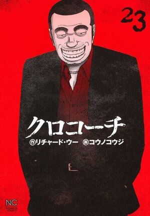 INSPECTOR KUROKOCHI #23