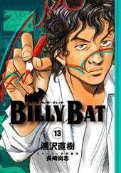 BILLY BAT #13
