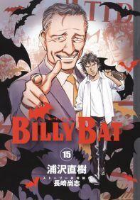 BILLY BAT #15
