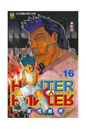 HUNTER X HUNTER #16
