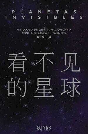 PLANETAS INVISIBLES: ANTOLOGIA DE CIENCIA FICCION CHINA CONTEMPORANEA