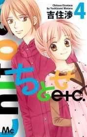 CHITOSE ETC # 04
