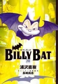 BILLY BAT #20