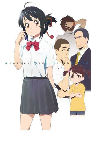 YOUR NAME. ANOTHER SIDE (NOVELA)
