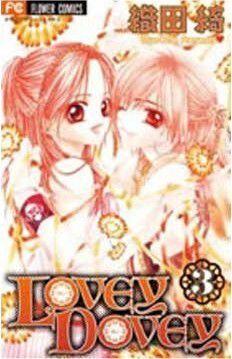 LOVEY DOVEY #03