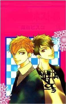 INSTITUTO OURAN HOST CLUB #14