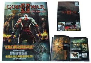 GOD OF WAR ARTBOOK